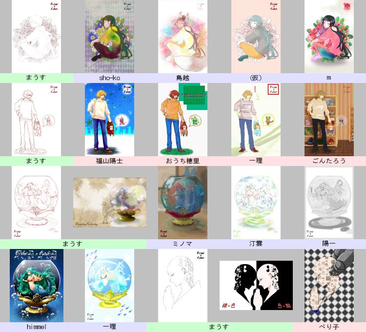 【線画×彩色◆コラボ祭】まとめ05