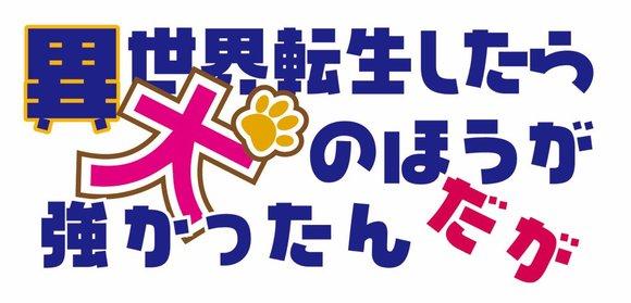 頂き物ロゴ