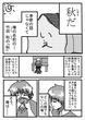 今日の竹田家 漫画1
