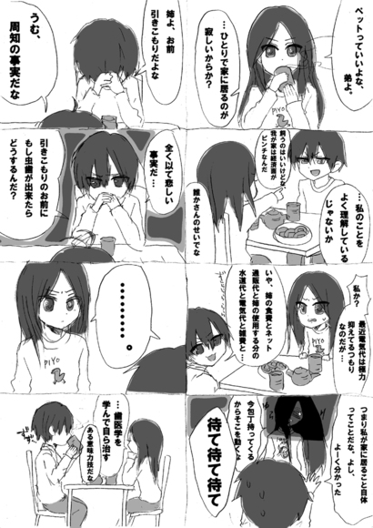 ヒッキー姉 ~茶飲み話~