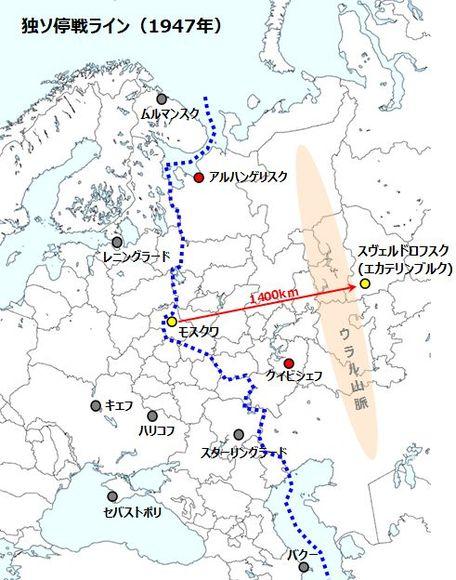 独ソ停戦ライン1947