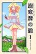 魔宝樹の鍵 1巻表紙/絵:麻葉紗綾さま