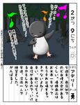 【英雄学園】アデリー先生の絵日記3
