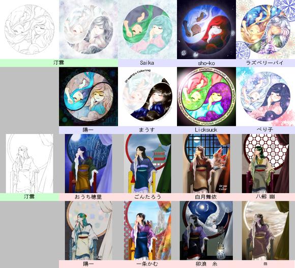 【線画×彩色◆コラボ祭Ⅳ】まとめ