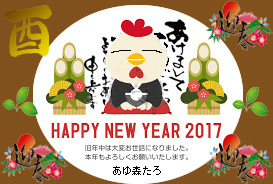2017 ごあいさつ