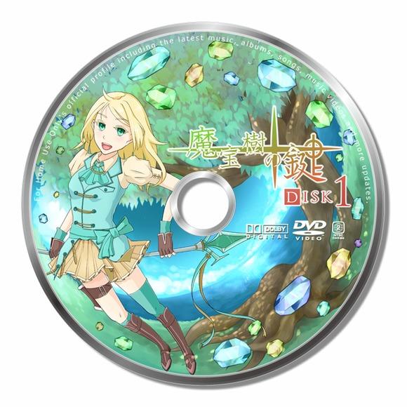 【魔宝樹の鍵(Disk1)】