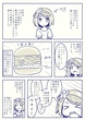 コメ牛食レポ漫画(サイズ変更)