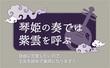 琴姫の奏では紫雲を呼ぶ 表紙