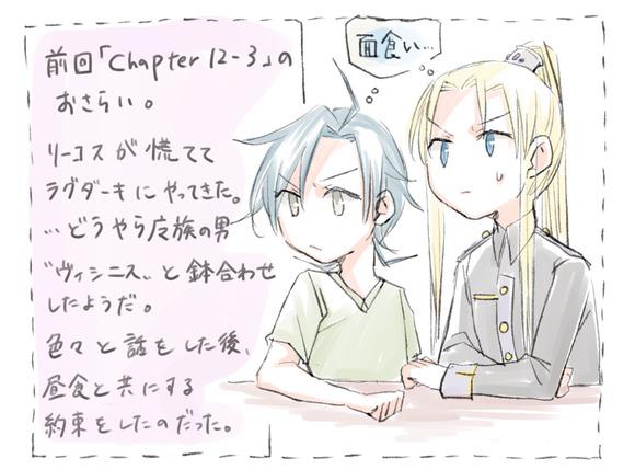 chapter12-4記載あらすじ