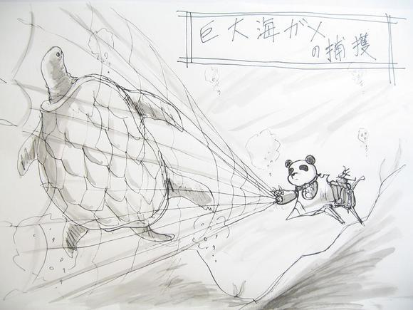 パンダ戦艦 大弩號 3