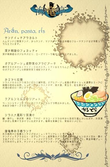 海竜亭menu ~パン・パスタ・ライス~