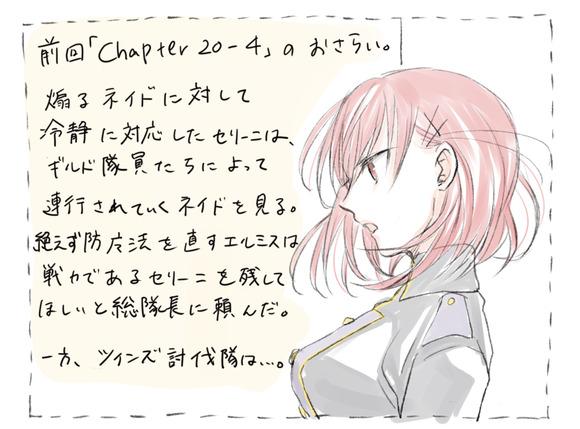 chapter20-5記載あらすじ