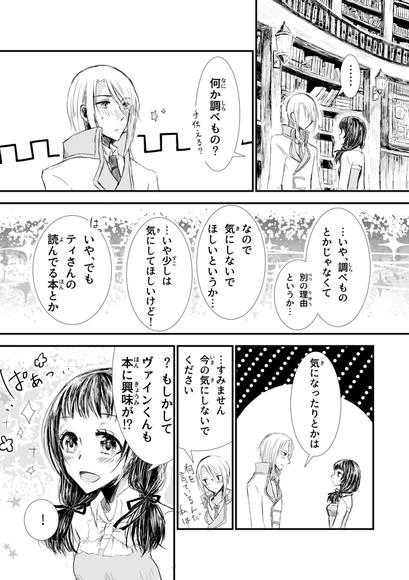 【英雄学園】図書室に通う理由は(3/4)