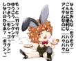 【英雄学園】超便利!バニースーツ!