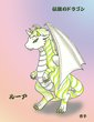 伝説のドラゴン 世界をかけた戦い~記憶がない俺が天龍から授かった
