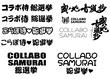 コラボ侍ロゴ集