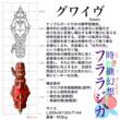 「時き継幻想 フララジカ」挿絵 武器3