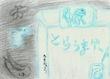 『とらうまゲート』ファンアート