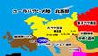 ユーラジアン大陸北西部地図