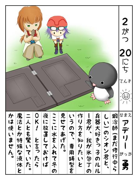 【英雄学園】アデリー先生の絵日記6