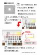 コミック工房電子文具活用術98
