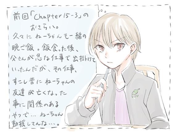 chapter15-4記載あらすじ