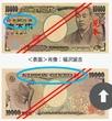 日本銀行券 サンプル