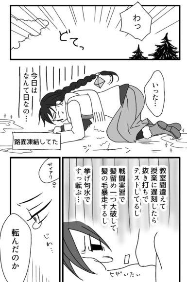 冬のいいんちょ①