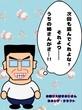 あとがき用(1)   ヨネシゲ記憶
