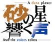 「砂の星、響く声」 タイトルロゴ yujitonami様
