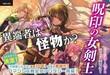 呪印の女剣士第一巻発売中!
