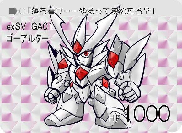 人装神器ゴーアルター/SDカードダス