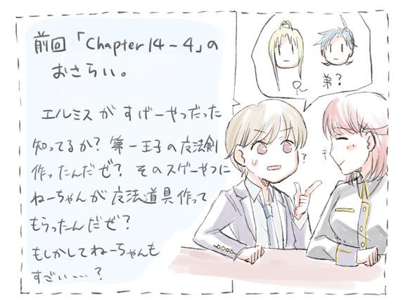 chapter14-5記載あらすじ