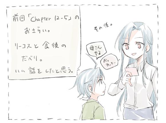 chapter12-6記載あらすじ