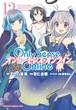 オンリーセンス・オンライン コミック12巻 書影