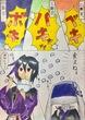 「幻精鏡界録」6章2p漫画・2枚目