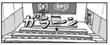 日本お仕事本文挿絵03