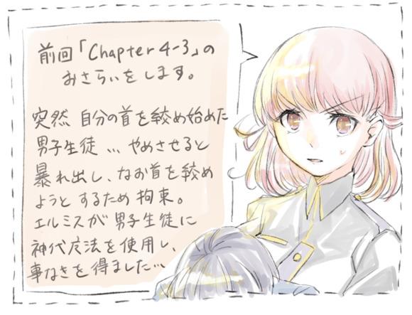 chapter4-4記載あらすじ