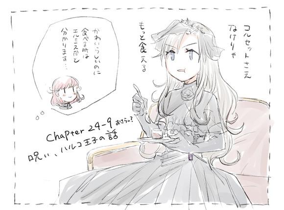 chapter24-10記載あらすじ