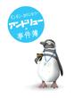 「ペンギン・カウンセラー アンドリューの事件簿」表紙