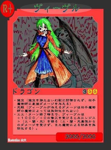 【世界の幻獣TCG】ヴィーヴル
