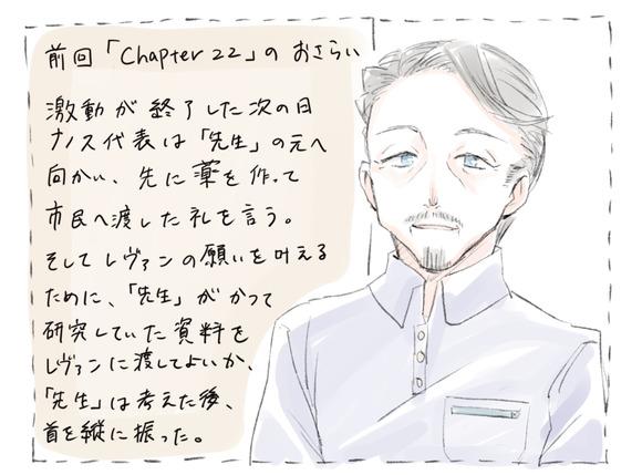chapter22-2記載あらすじ