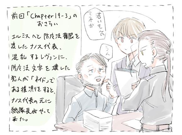 chapter19-4記載あらすじ