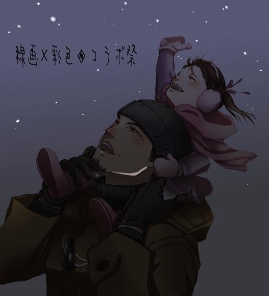 【線画×彩色◆コラボ祭】冬の親子