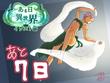 【ある日_異世界】イラスト祭 告知協力【開催まであと7日!】