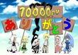 10000pv記念画像