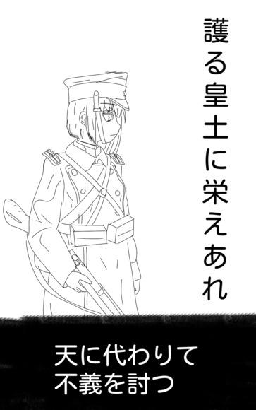 日本軍娘2