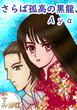 さらば孤高の黒龍、Aya