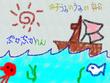 『みずうみのうみの船』タイトル