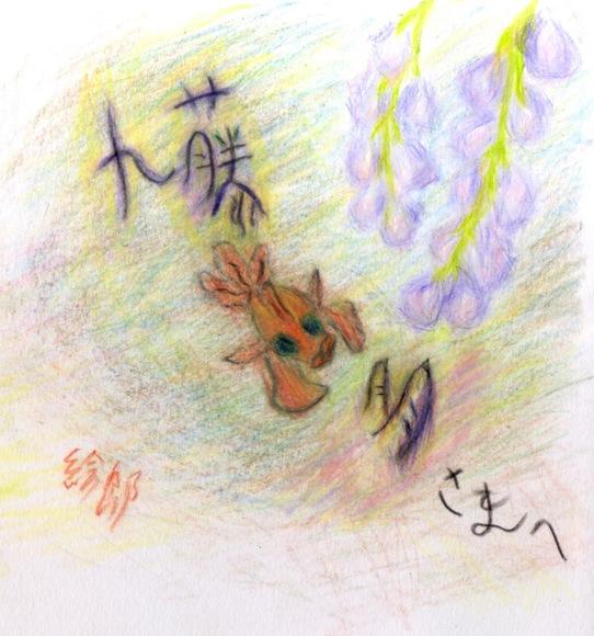 九藤 朋さまへ『藤と金魚』